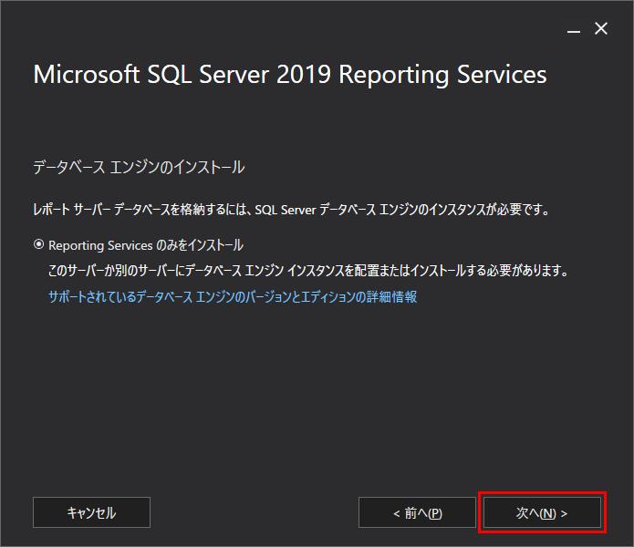 SSRSのセットアップ データベースエンジンのインストール