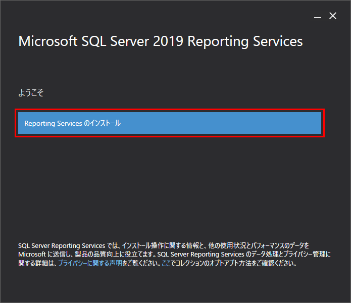 SSRSのセットアップ Reporting Services のインストール