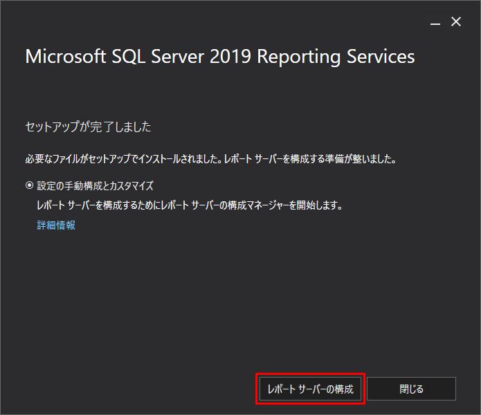 SSRSのセットアップ完了後レポート サーバーの構成へ