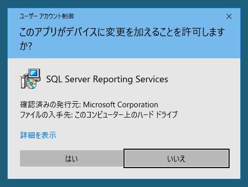 SSRSのセットアップ ユーザー アカウント制御ダイアログボックス