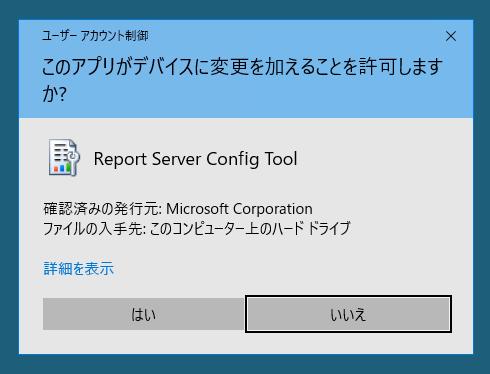 SSRSのセットアップ レポート サーバーの構成 ユーザー アカウント制御のダイアログボックス