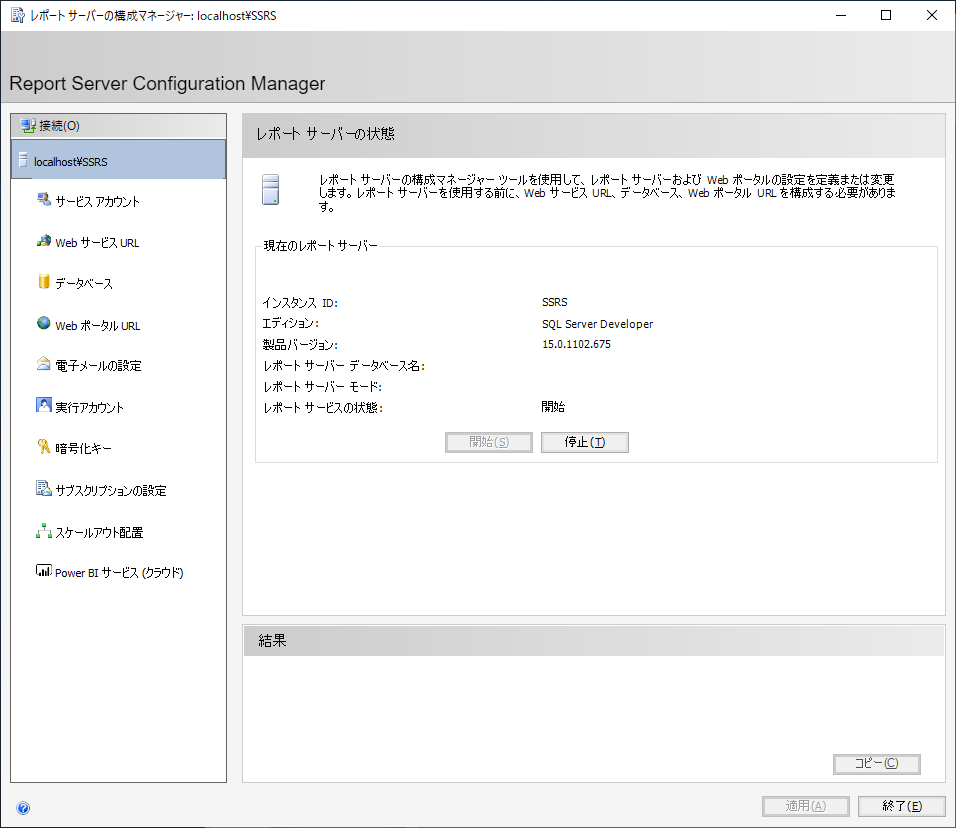 SSRSのセットアップ レポート サーバーの状態