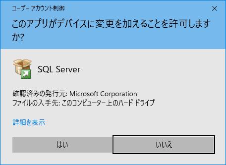 SQL Server 2019 ユーザーアカウント制御ダイアログボックス