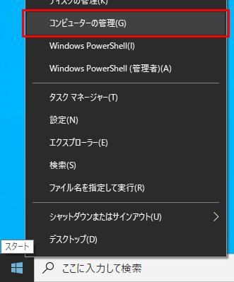 ハードディスク(HDD)の増設 コンピューターの管理メニュー