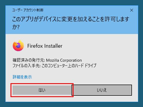 Mozilla Firefox インストール時に表示されるユーザー アカウント制御のダイアログボックス