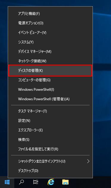 Windowsのディスクの管理をクイックリンクメニューから起動する