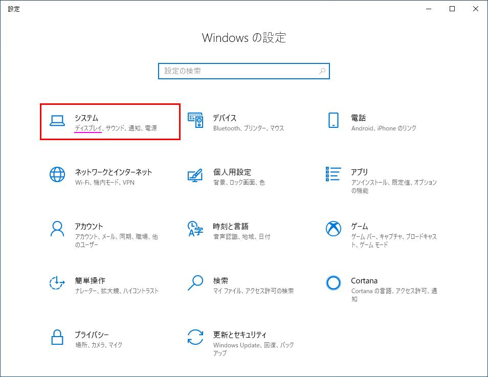Windows の設定のシステム(ディスプレイ)