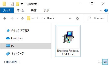 Bracketsのセットアップファイル
