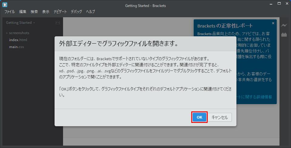 Bracketsの外部エディターの設定ダイアログボックスでOKボタンをクリック