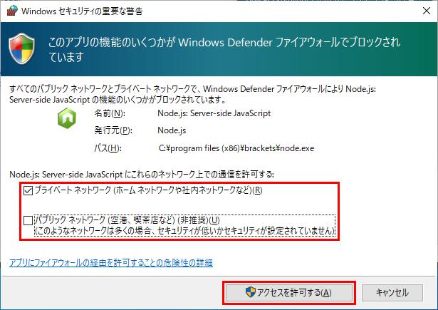BracketsでNode.jsのアクセス許可をプライベートネットワークに対してWindowsセキュリティの重要な警告のダイアログボックスで設定