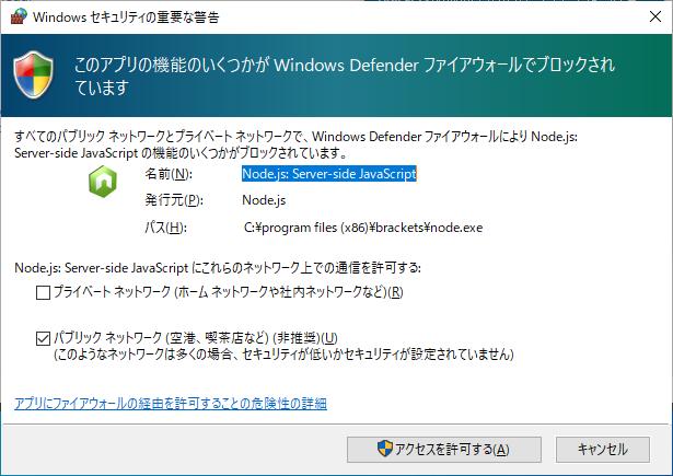 Brackets起動時にWindows Defenderファイアウォールで「Node.js」がブロックされているために表示されるWindowsセキュリティの重要な警告のダイアログボックス