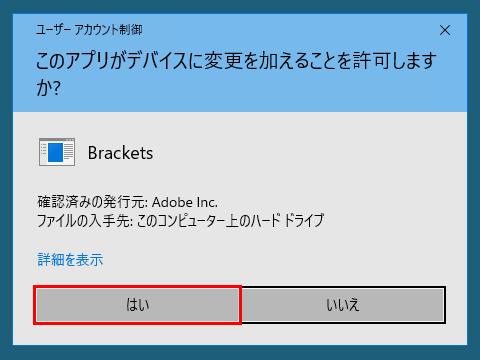 Bracketsのインストール時のユーザーアカウント制御のダイアログボックス