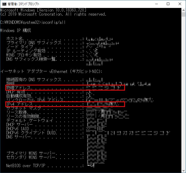 コマンドプロンプトでipconfig/allコマンドを実行