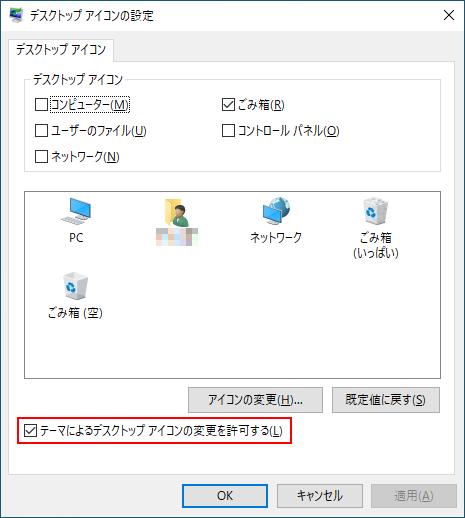 デスクトップ アイコンの設定のダイアログボックスのテーマによるデスクトップ アイコンの設定を許可するチェックボックス