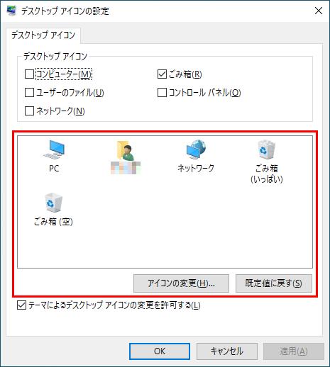 デスクトップ アイコンの設定のダイアログボックスのアイコンの変更