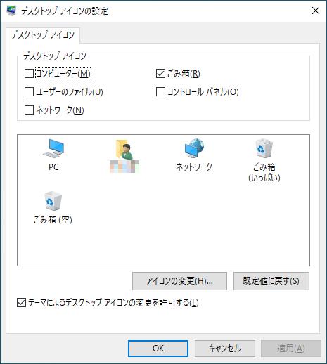 デスクトップ アイコンの設定のダイアログボックス