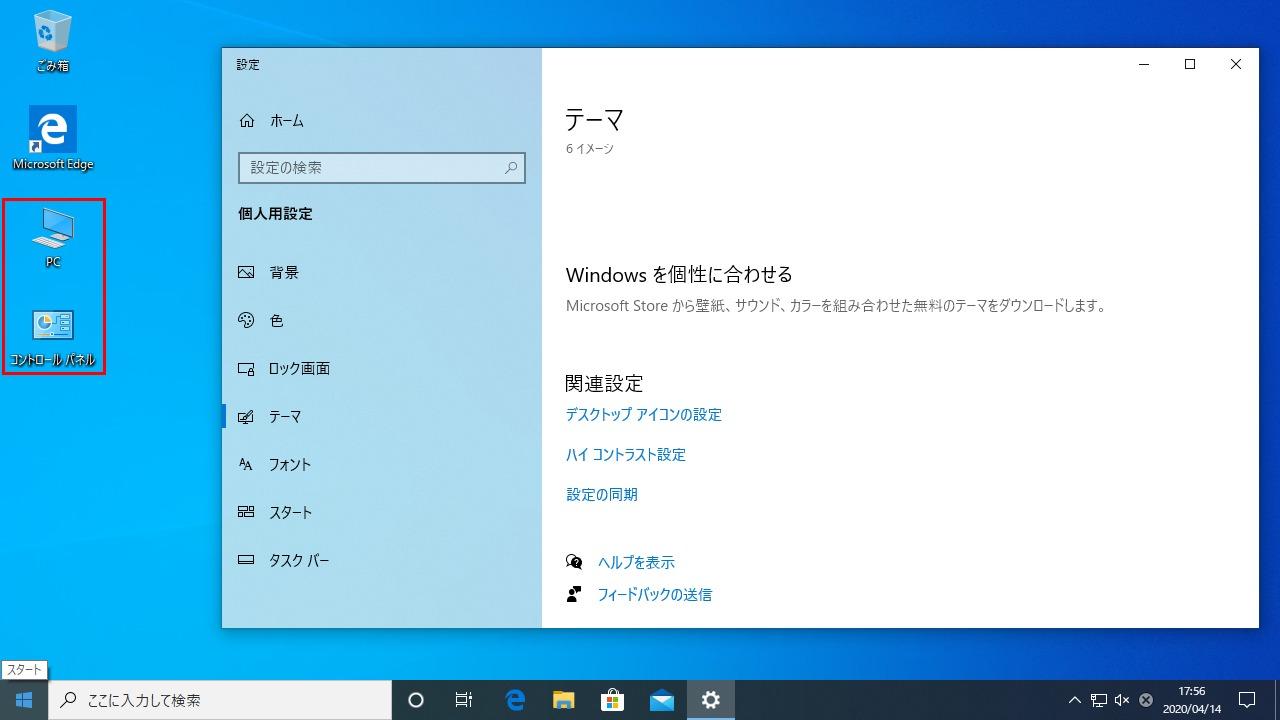 デスクトップに表示されたデスクトップアイコンの設定のダイアログボックスで設定したアイコン