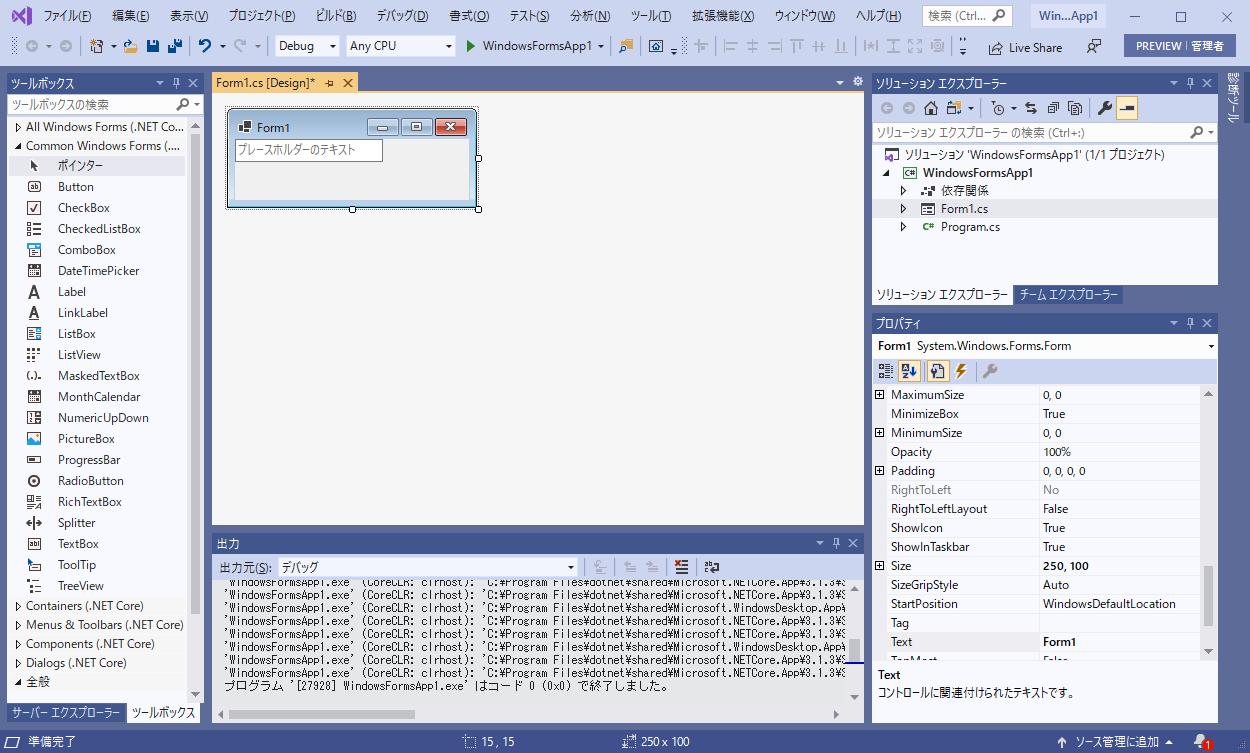 Windowsフォームアプリケーションのテキストボックスにプレースホルダーのテキストを表示