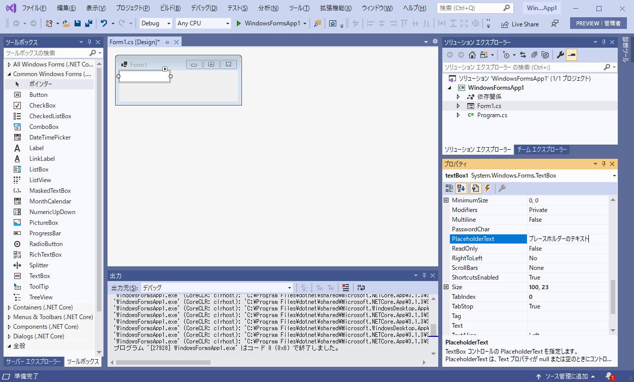 Windowsフォームアプリケーションのテキストボックスに表示するプレースホルダーのテキストを入力