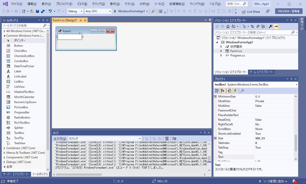 Windowsフォームアプリケーションのテキストボックスにプレースホルダーの表示 テキストボックスを配置して選択