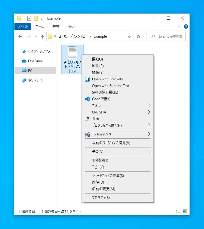 ファイルのコンテキストメニューを表示