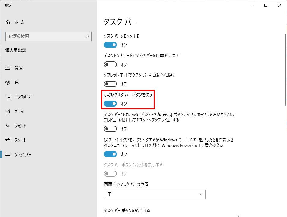 個人用設定のタスクバーの小さいタスクバーボタンを使うがオン