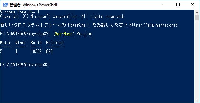 PowerShellバージョン取得 (Get-Host).Versionプロパティ