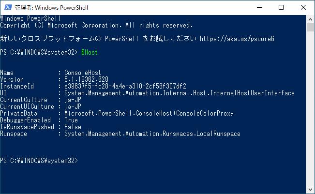 PowerShellバージョン取得 $Host変数