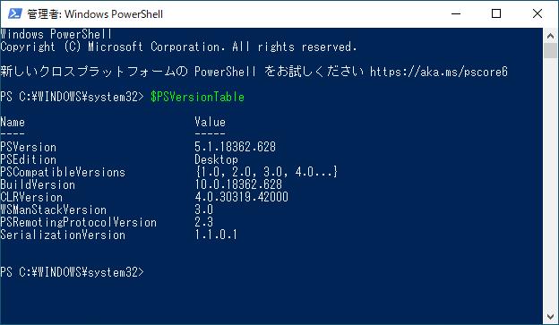 PowerShellバージョン取得 $PSVersionTable変数