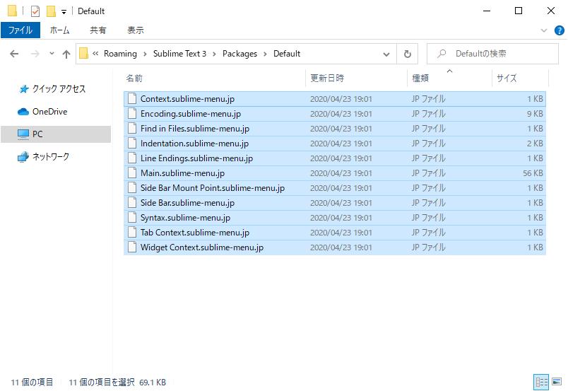 Sublime TextのAppDataにあるJapanizeフォルダーにある拡張子が.jpのファイルをDefaultフォルダーに貼り付け