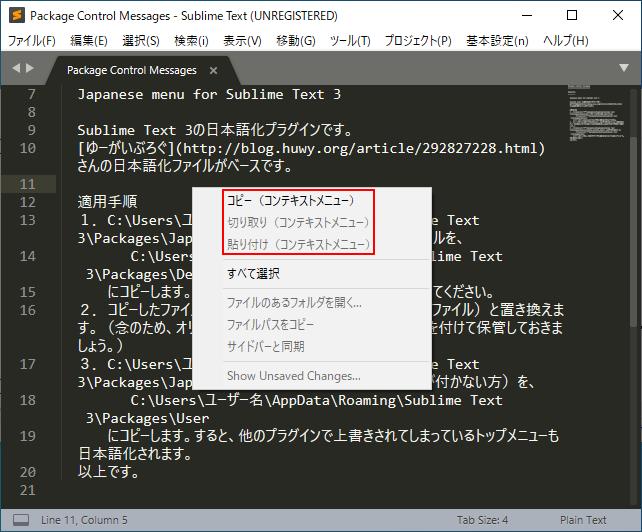 Sublime Textの日本語化用のJSONファイルをカスタマイズして表示されるコンテキストメニュー