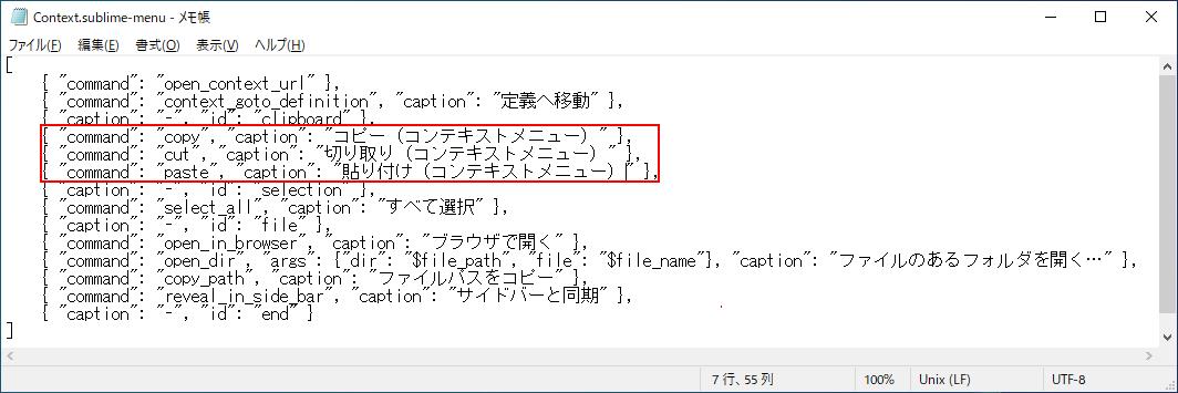 Sublime Textの日本語化用のJSONファイルをカスタマイズ