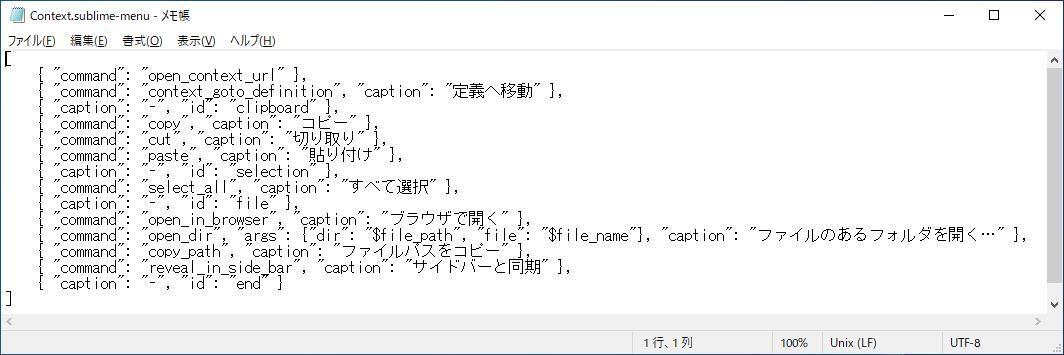 Sublime Textの日本語化メニュー適用JSONファイル
