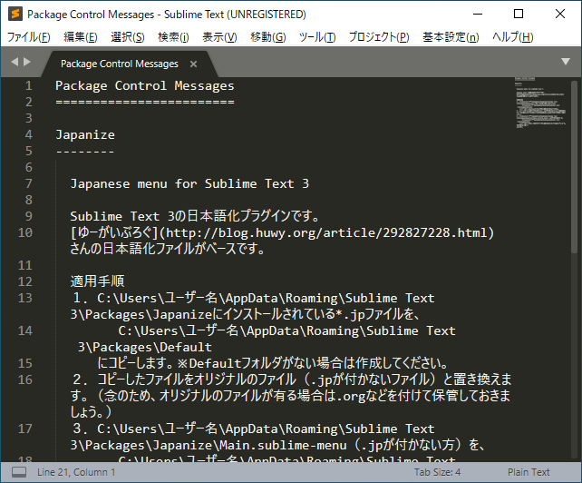 Sublime TextのPackage Control(パッケージコントロール)でJapanizeをインストール