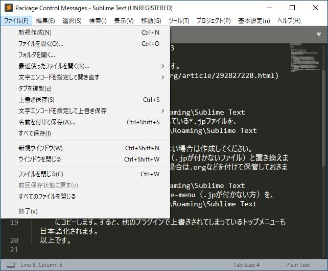 Sublime Textのメインメニューとサブメニューを日本語化