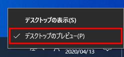 タスクバー右端のボタンのコンテキストメニューのデスクトップのプレビューが有効の状態でチェックがオン