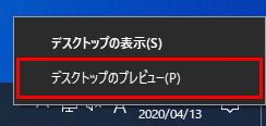 タスクバー右端のボタンのコンテキストメニューのデスクトップのプレビュー