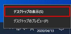 タスクバー右端のボタンのコンテキストメニューのデスクトップの表示