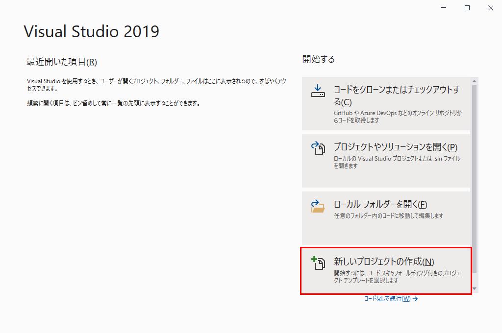 Visual Studio Community 2019 Preview プレビュー版で新しいプロジェクトを作成する