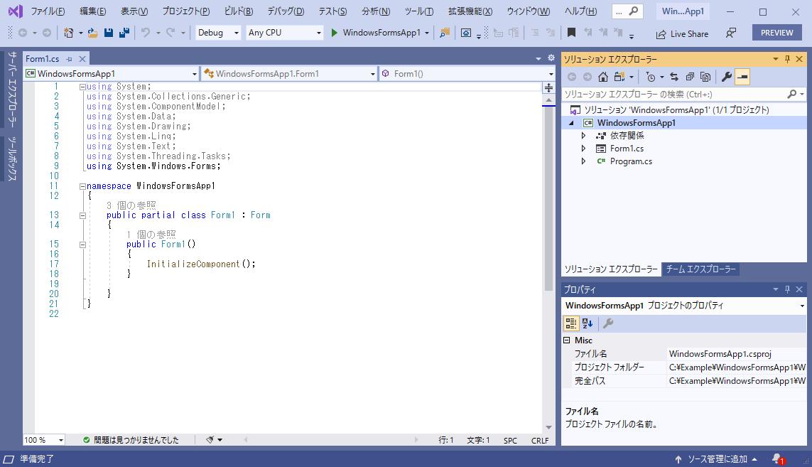 Visual Studio Community 2019 Preview プレビュー版 作成したWindowsフォームアプリケーションのプロジェクト