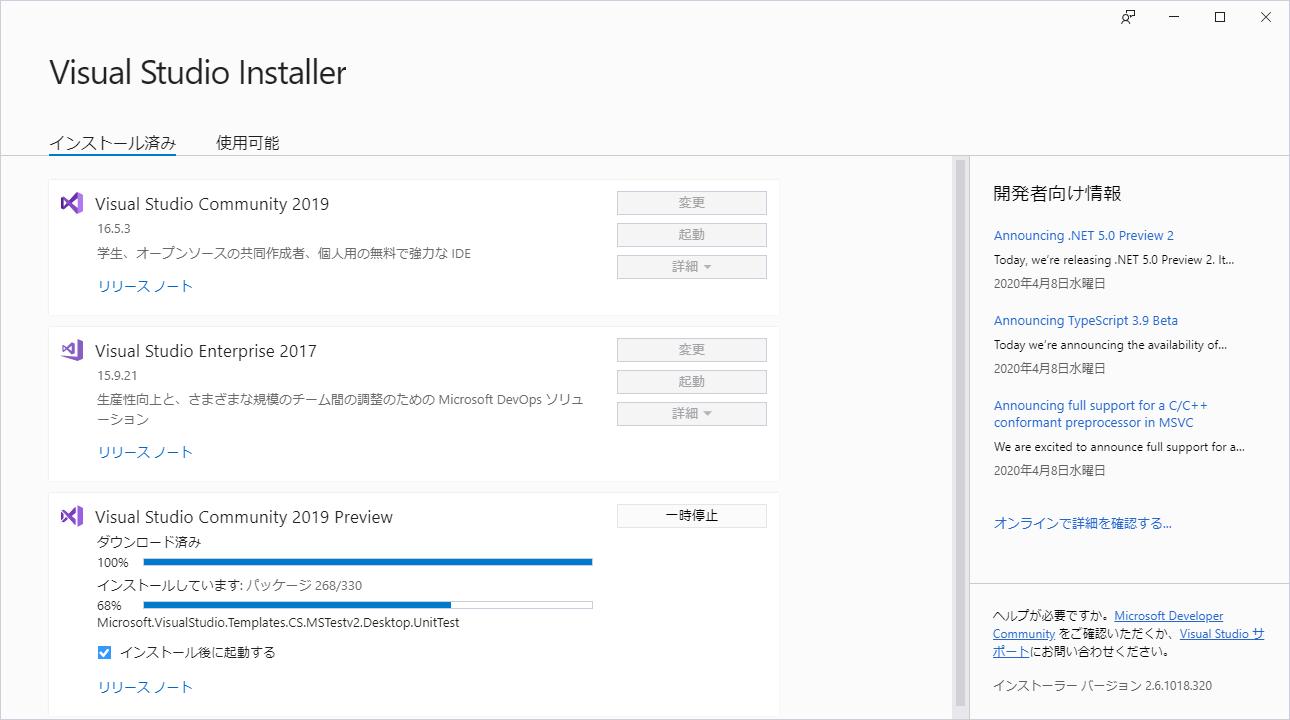 Visual Studio Community 2019 Preview プレビュー版 インストール中の進捗状況