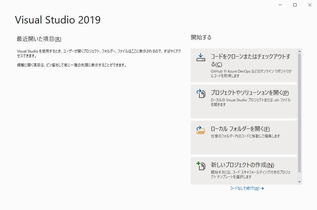 Visual Studio Community 2019 Preview プレビュー版の起動