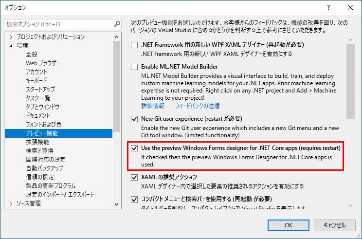 Visual Studio Community 2019 Preview プレビュー版 ツール オプションのプレビュー機能
