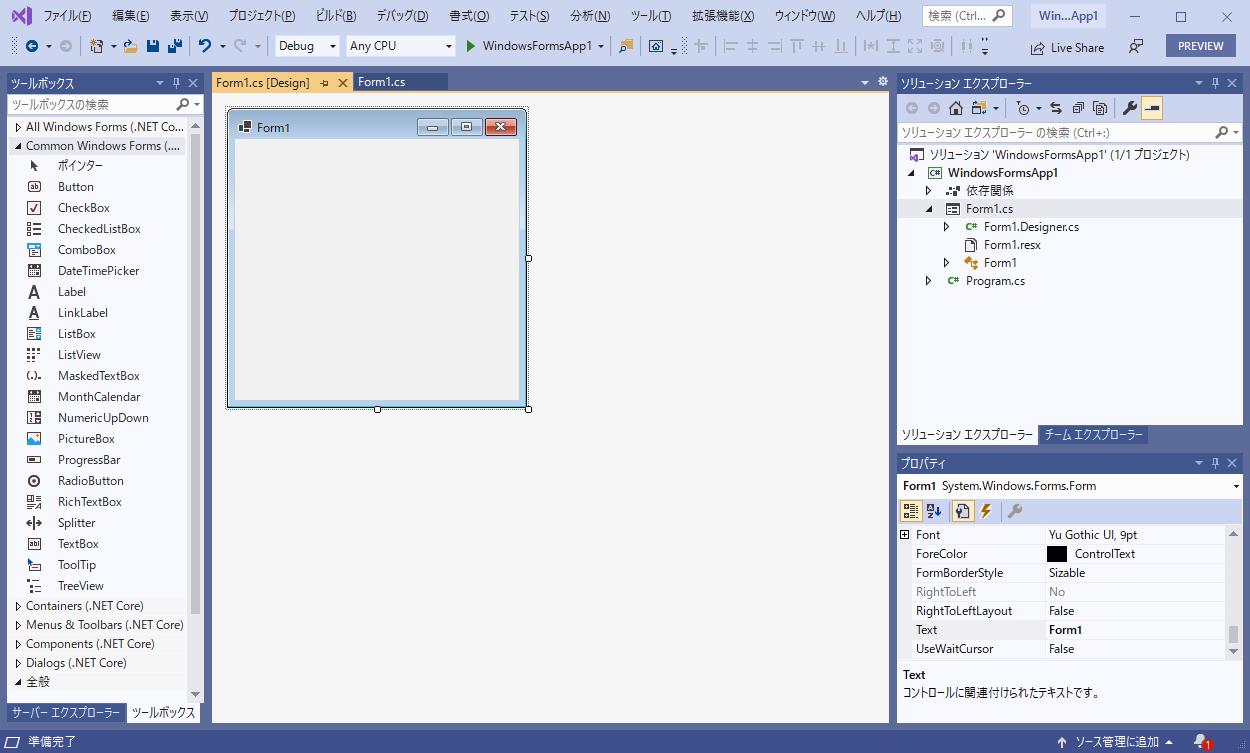 Visual Studio Community 2019 Preview プレビュー版 Windowsフォームデザイナーのツールボックス