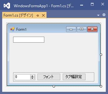 テキストボックスのタブ文字の幅を設定するサンプルプログラムのフォームデザイン
