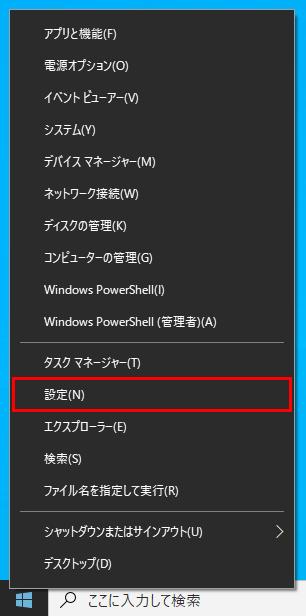 Windows クイックリンクメニューの設定