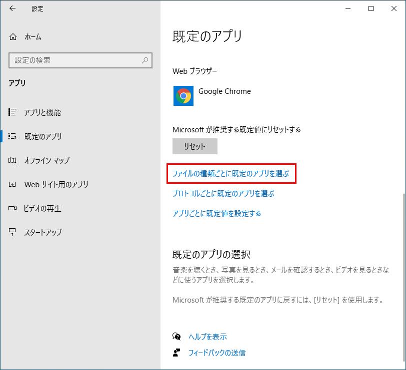 Windows の設定ウィンドウ アプリ 既定のアプリのファイルの種類ごとに既定のアプリを選ぶのリンク