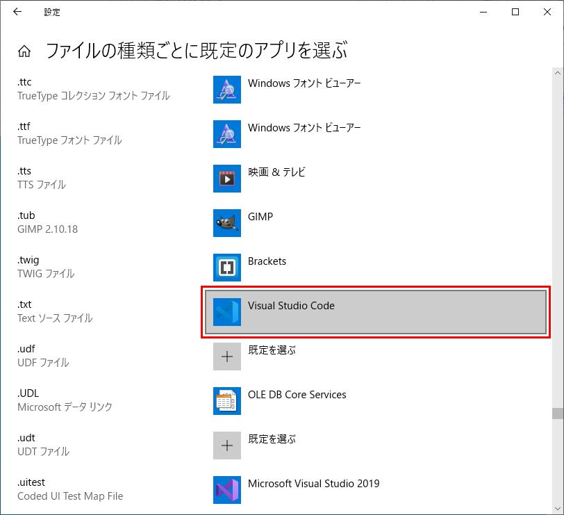 既定のアプリを設定するファイルの種類(拡張子)でテキスト(.txt)のアプリをクリック