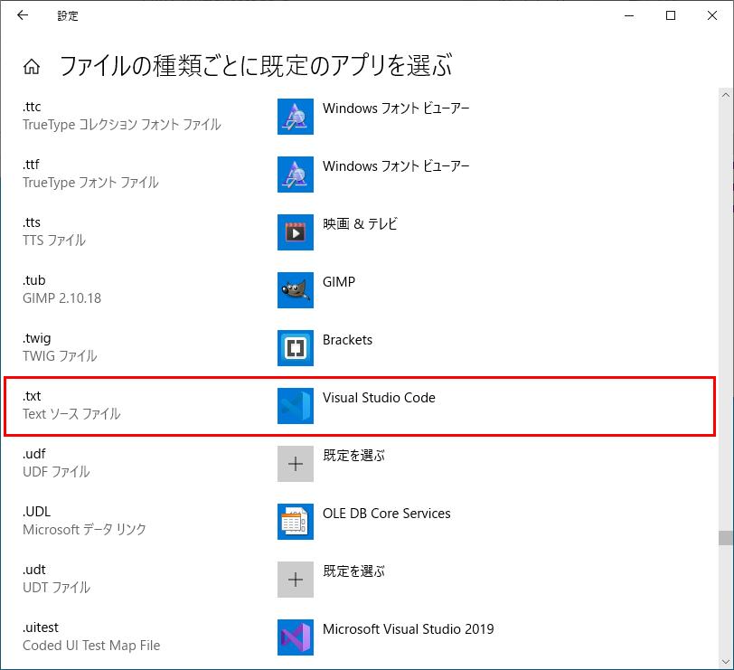 既定のアプリを設定するファイルの種類(拡張子)でテキスト(.txt)を表示