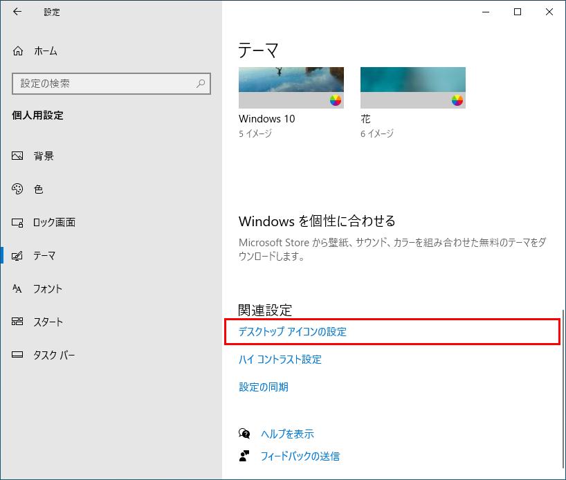 Windowsの設定の個人用設定のテーマのデスクトップアイコンの設定をクリック